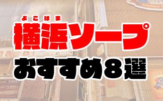 【2021年最新】横浜ソープおすすめ人気ランキング8選【関内・桜木町】