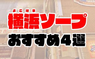 【2020年8月最新】横浜のソープランドおすすめ人気ランキング4選【関内・桜木町】