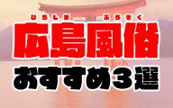広島の風俗おすすめ人気ランキング3選【2020年9月最新】
