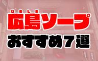 広島のソープランドおすすめ人気ランキング7選【2020年9月最新】