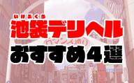 池袋デリヘルおすすめ人気ランキング4選【2020年9月最新】
