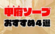 【山梨】甲府のソープおすすめ人気ランキング4選【2020年9月最新】