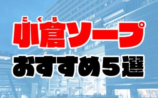 小倉のソープランドおすすめ人気ランキング5選【福岡県北九州市】