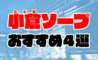 小倉のソープランドおすすめ人気ランキング4選【福岡県北九州市】
