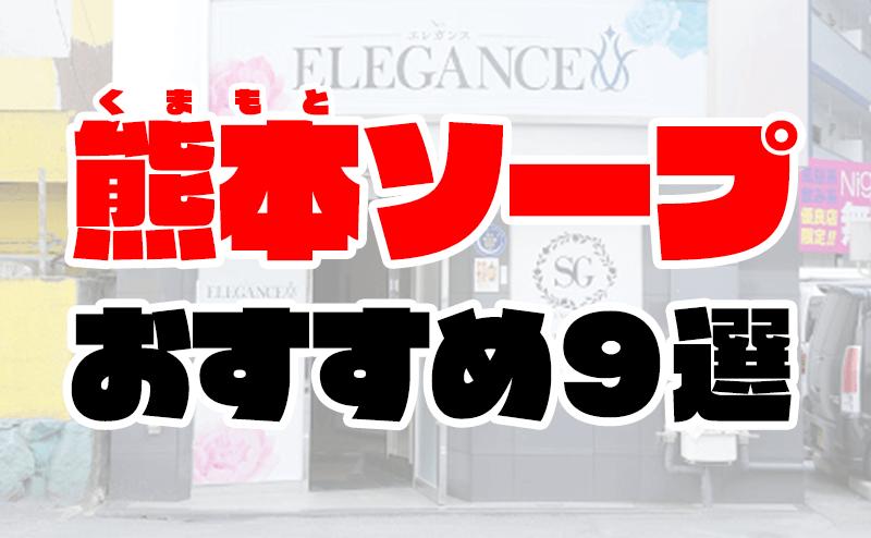 熊本のソープランドおすすめ人気ランキング9選【2020年12月最新】