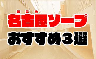 【愛知】名古屋ソープおすすめ人気ランキング3選【2020年9月最新】