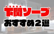 【山口】下関ソープおすすめ人気ランキング2選【2020年11月最新】