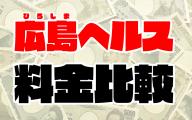 【広島ヘルスの料金】広島市や福山市の箱ヘル14店舗の値段一覧