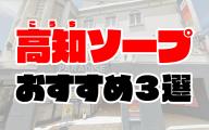 高知のソープランドおすすめ人気ランキング3選【2020年10月最新】