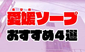【愛媛/松山】道後温泉のソープランドおすすめ人気ランキング4選