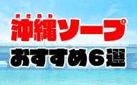【沖縄/那覇】辻のソープランドおすすめ人気ランキング6選