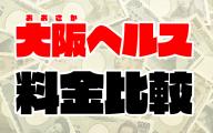 【大阪ヘルスの料金】梅田/難波/京橋/日本橋の箱ヘル20店舗の値段一覧