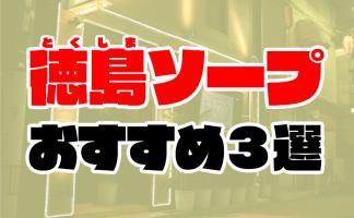 徳島のソープランドおすすめ人気ランキング3選【2020年10月最新】