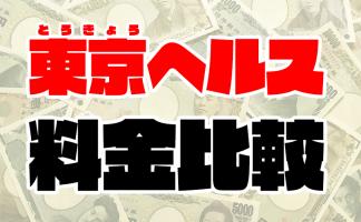 【東京ヘルスの料金】池袋/新宿/渋谷/上野の箱ヘル57店舗の値段一覧