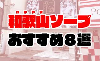 【2021年最新】和歌山ソープおすすめ人気ランキング8選【風俗のプロ監修】