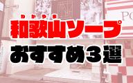 和歌山のソープランドおすすめ人気ランキング3選【2020年10月最新】
