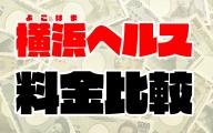 【横浜ヘルスの料金】関内や曙町の箱ヘル70店舗の値段・相場