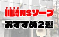 川崎でNS・NNできるソープおすすめ2選【2020年11月最新】