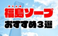 【福島】小名浜のソープランドおすすめ人気ランキング3選【いわき】