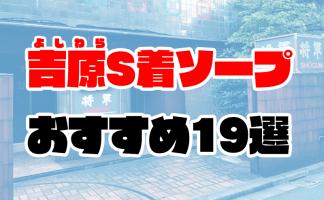 吉原のS着ソープおすすめ19選【2020年11月最新】