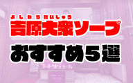 吉原の大衆ソープおすすめ人気ランキング5選【大衆店】