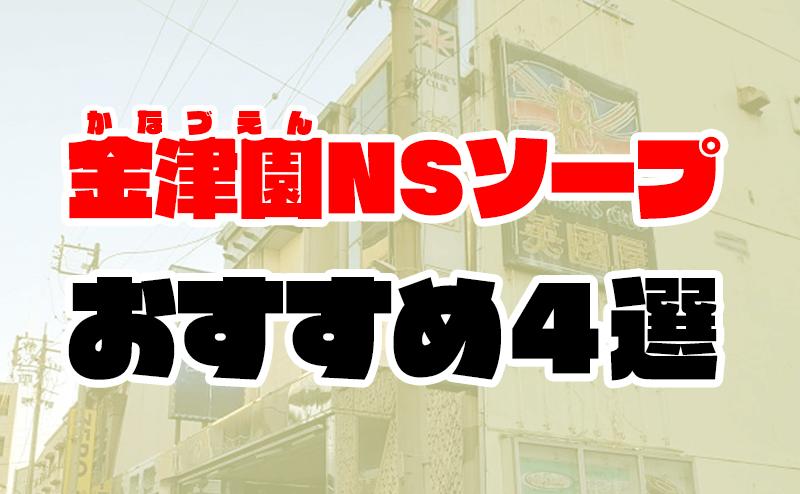 金津園のNS・NNできるソープおすすめ4選【名古屋市民も必見】