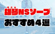 雄琴のNS・NNできるソープおすすめ4選【2020年12月最新】