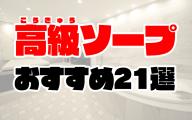 高級風俗・高級ソープおすすめ人気ランキング21選【2021年最新】