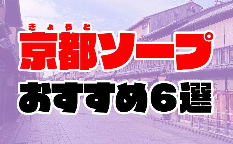 【2021年最新】京都周辺のソープおすすめ人気ランキング6選