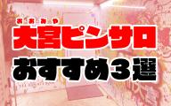 大宮ピンサロおすすめ人気ランキング3選【2021年1月最新】