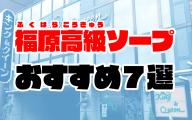 【2021年最新】福原高級ソープおすすめ人気ランキング7選【高級店】