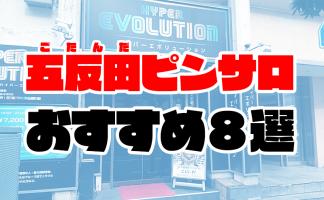 【2021年最新】五反田ピンサロおすすめ人気ランキング8選