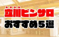 【2021年最新】立川ピンサロおすすめ人気ランキング5選
