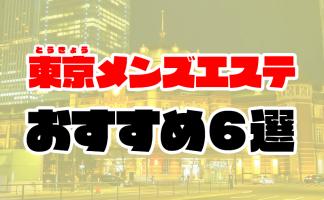 【2021年最新】東京の抜きありメンズエステおすすめ6選【風俗エステ】