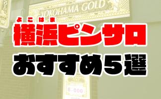 【2021年最新】横浜ピンサロおすすめ人気ランキング5選【関内】