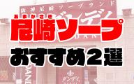 【2021年最新】尼崎ソープおすすめ人気ランキング2選【NS・NN情報も解説】