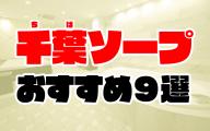 千葉ソープおすすめ人気ランキング9選【松戸・船橋・市原・稲毛】