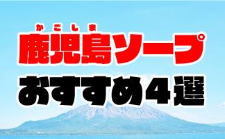 鹿児島ソープおすすめ人気ランキング4選【NS・NN情報も解説】