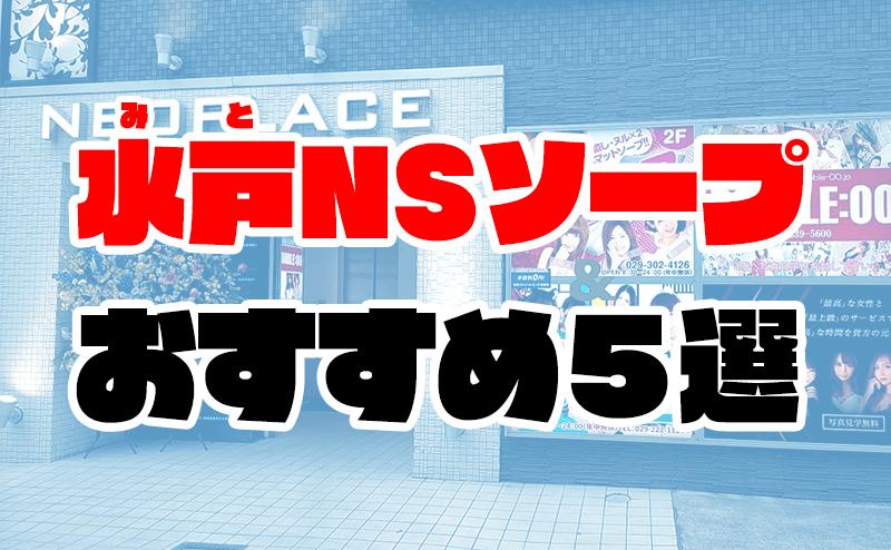 水戸のNS・NNできるソープおすすめ5選【2021年3月最新】