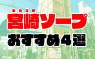 宮崎ソープおすすめ人気ランキング4選【風俗のプロ監修】