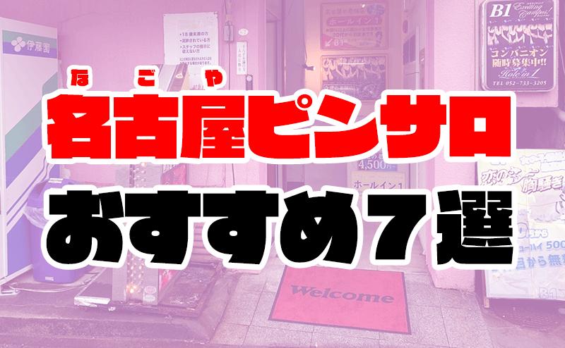 【愛知】名古屋ピンサロおすすめ人気ランキング7選【キャンパブ】