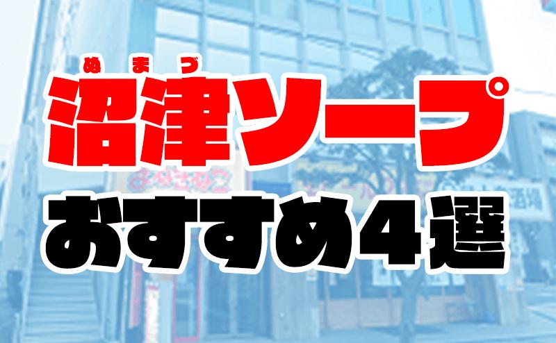 沼津ソープおすすめ人気ランキング4選【NS・NN情報も解説】