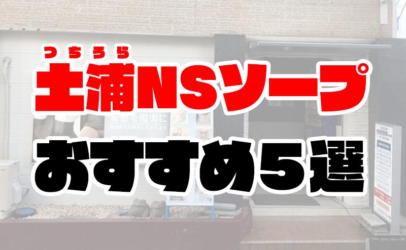 土浦のNS・NNできるソープおすすめ5選【2021年3月最新】