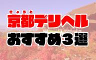 京都デリヘルおすすめ人気ランキング3選【本番・基盤情報も解説】