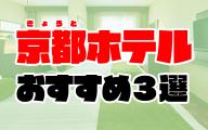 京都のデリヘルが呼べるビジネスホテルおすすめ3選【2021年最新】