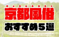 京都風俗おすすめ人気ランキング5選【本番や裏風俗情報も解説】