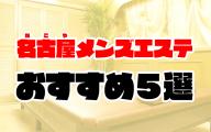 名古屋メンズエステおすすめ人気ランキング5選【抜きあり】