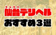 仙台デリヘルおすすめ人気ランキング3選【本番・基盤情報も解説】
