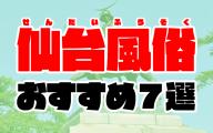 【宮城】仙台風俗おすすめ人気ランキング7選【本番や裏風俗情報も解説】