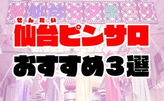 【宮城】仙台ピンサロおすすめ人気ランキング3選【割引クーポン情報あり】